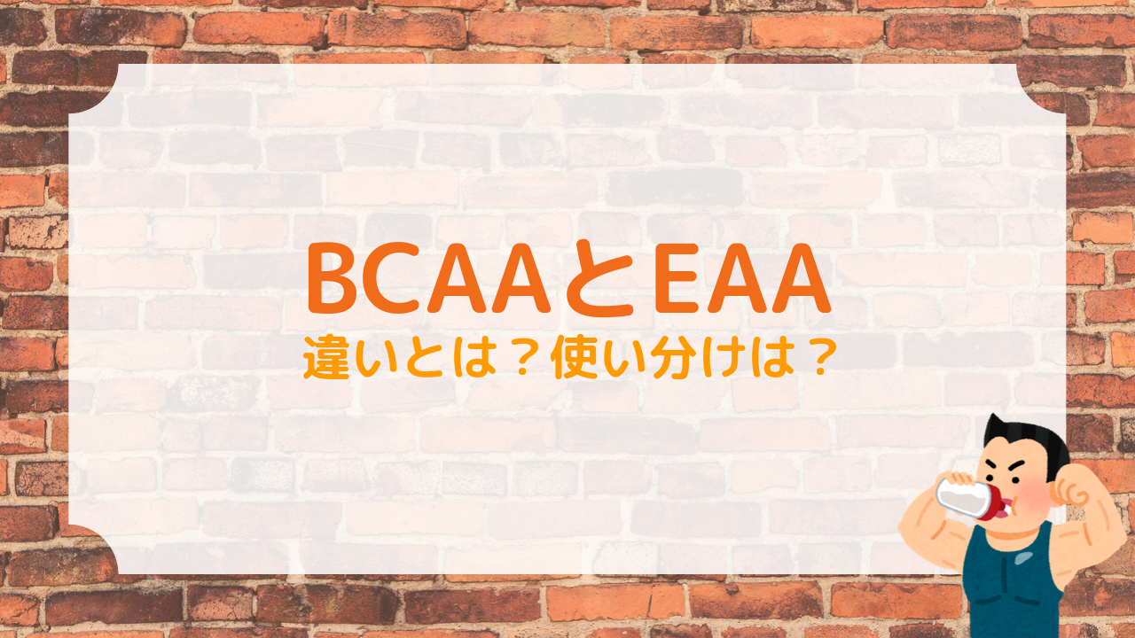 BCAAとEAA