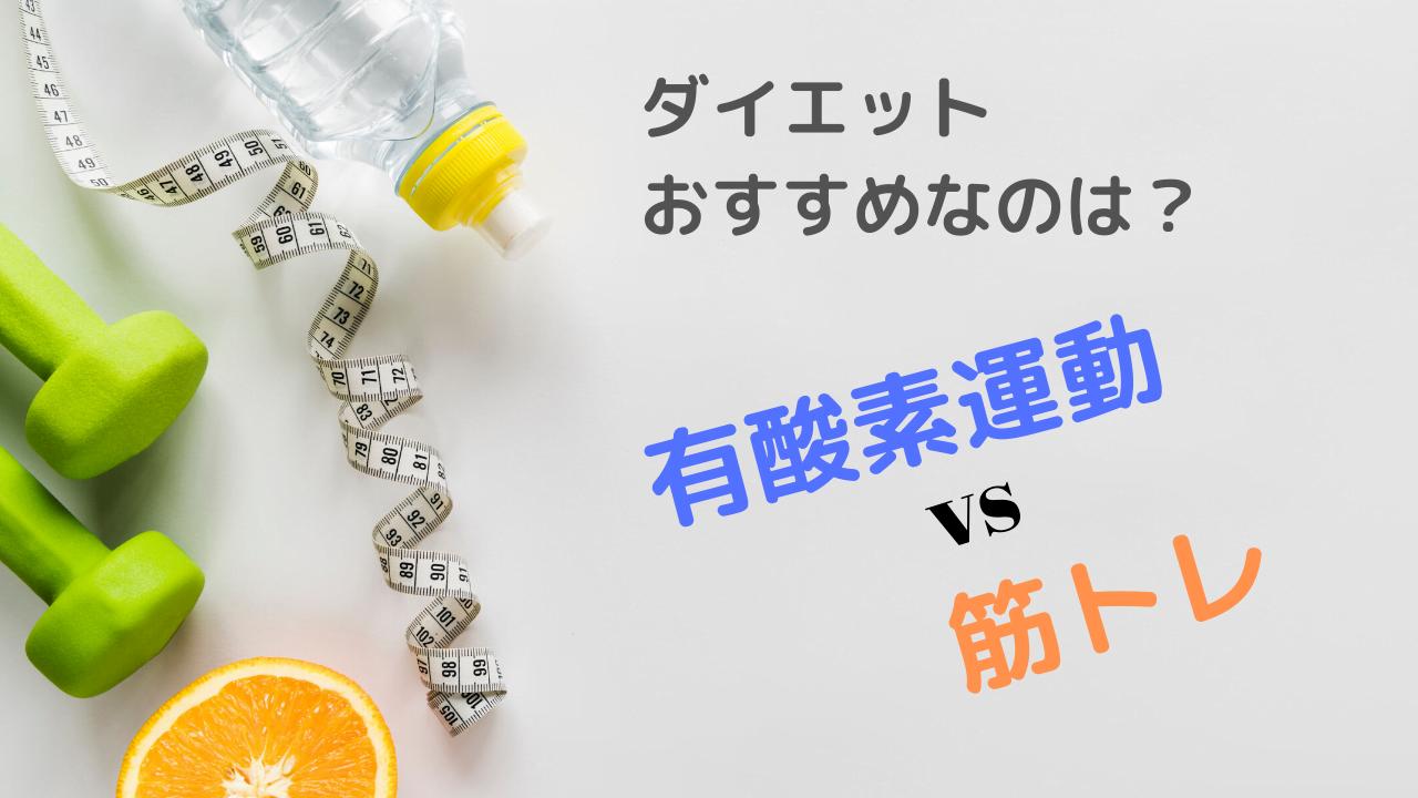 有酸素vs筋トレ